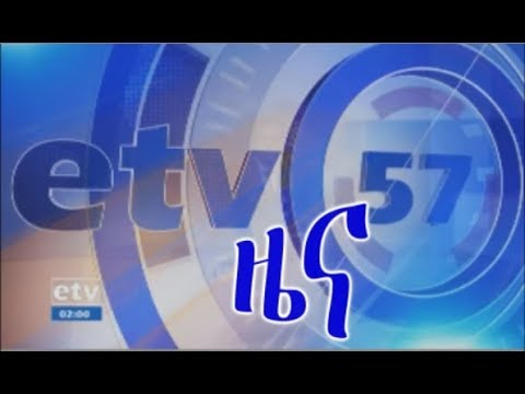 #EBC ኢቲቪ 57 አማርኛ ምሽት 2 ሰዓት ዜና…ግንቦት 10/2010 ዓ.ም