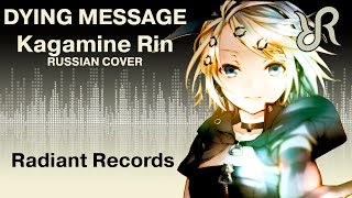 [Arietta & Radiant] The Dying Message {RUSSIAN cover by Radiant Records} / VOCALOID
