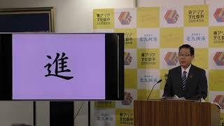 令和元年12月27日市長定例記者会見
