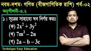 52. Nine Ten Math Chapter 3.2 (Part-2) ll SSC Math 3.2 ll Class 9-10 Math ll বীজগাণিতিক রাশি
