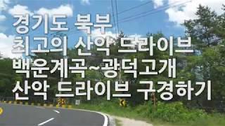 경기 북부 최고 산악 드라이브 : 백운계곡~광덕고개 산…