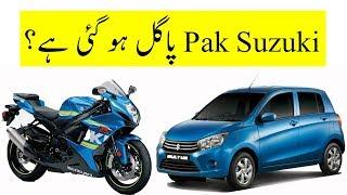 😂 Pak Suzuki Pagal Ho gyi ha ???