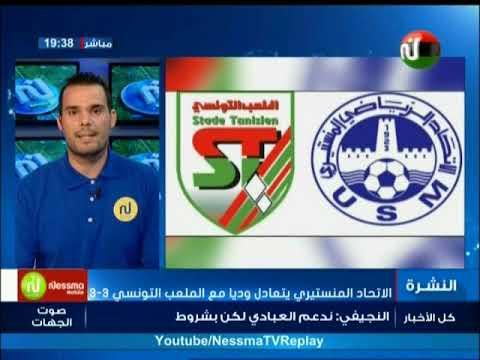 نشرة الأخبار الرياضية الساعة 19:30 ليوم الخميس 09 نوفمبر 2017