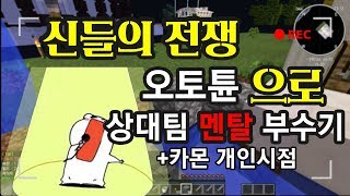 Gambar cover [신들의전쟁 카몬 시점!] 오토튠으로 상대팀 멘탈부숴버리기! ☆꿀잼☆ 마인크래프트 MineCraft -[카몬]