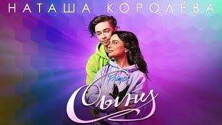 Наташа Королева - Сыну  (премьера)  2021 г.