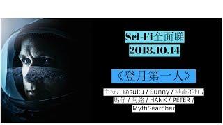 [評論節目]Sci-Fi 全面睇 2018.10.14 《登月第一人》