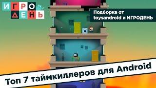ИгроДень#44 Топ 7 таймкиллеров для Android