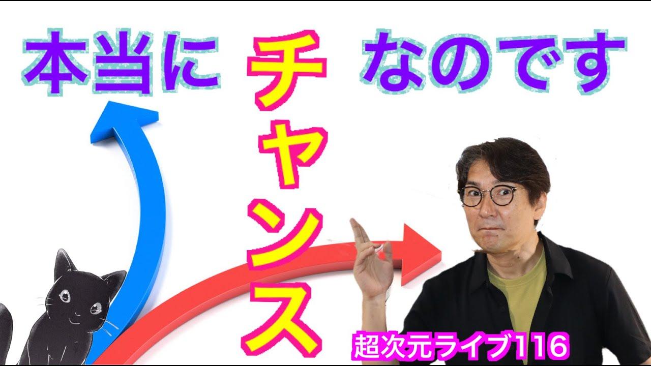 超次元ライブ116【本当にチャンスなのです!】