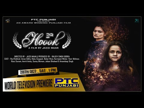 HOOOOK (FULL MOVIE) || A FILM BY JASSI MAAN || LATEST AWARD WINNING PUNJABI ART FILM || 2016.
