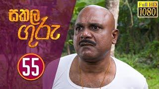 Sakala Guru | සකල ගුරු | Episode - 55 | 2020-01-01 | Rupavahini Teledrama Thumbnail