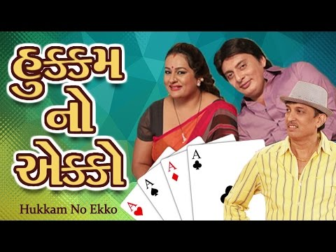 hukkam-no-ekko---superhit-gujarati-comedy-natak-full-2017---dilip-darbar,-anurag-prapan,-kalyani