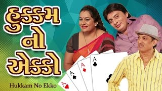 Hukkam No Ekko - Superhit Gujarati Comedy Natak Full 2017 - Dilip Darbar, Anurag Prapan, Kalyani