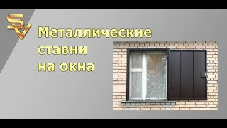 Металлические ставни на окна