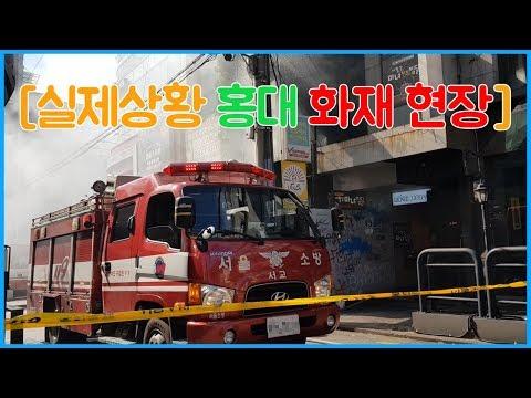 소방차 출동 홍대 화재현장 - 실제상황