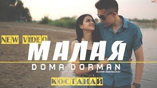 Doma DormaN - Малая (клип)