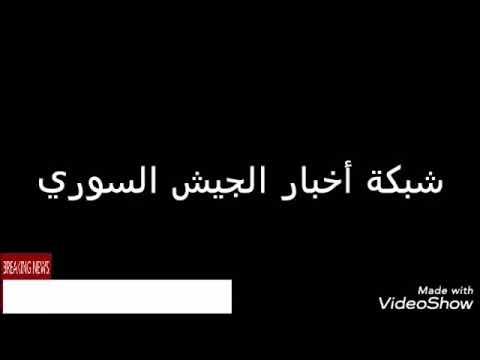 محافظة حماة محررة بالكامل..