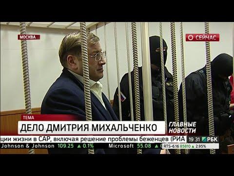 Судья огласил решение относительно меры пресечения Михальченко