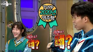【TVPP】 AKMU – Chanhyuk hates sister's date, 악동뮤지션 – 남자 아이돌과 볼링 치러간 수현에 찬혁 부들부들  @Radio Star