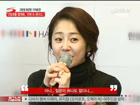 [ystar] ko hyun jung, Hot press conference (고현정, 화끈한 기자회견! )