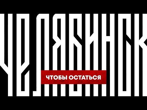 Челябинск — чтобы остаться!