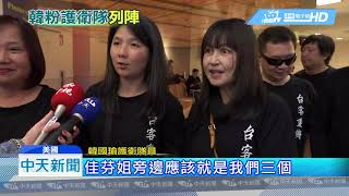 20190415中天新聞 韓粉僑胞組黑衣護衛隊 「自己愛的國瑜自己護」