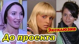 УЧАСТНИЦЫ ДОМ 2 ДО И ПОСЛЕ ПЛАСТИЧЕСКОЙ ОПЕРАЦИЙ!!!