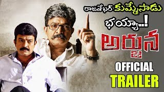 Arjuna Movie Official Trailer || Rajashekar || Mariyam Zakaria || Latest Telugu Trailers || NSE