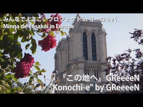 みんなでよさこいプロジェクト in ヨーロッパ 『この地へ〜』GReeeeN / Minna de yosakoi project in Europe