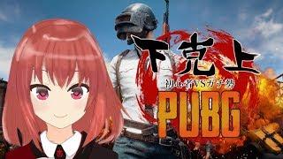 [LIVE] 【PUBG】下克上PUBG ガチ勢チームB ゆる杏子【Vtuber】