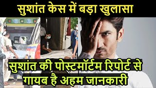 Sushant Singh Rajput's postmortum report is suspected to be fake