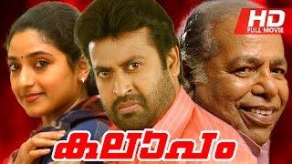 Malayalam Full Movie | Kalaapam | Full HD | Ft. Manoj.K.Jayan, Thilakan