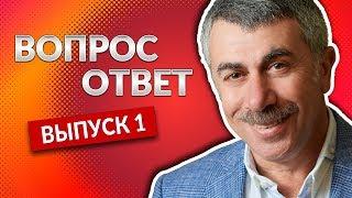ВОПРОС-ОТВЕТ. Выпуск 1 - Доктор Комаровский