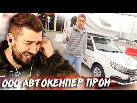 HARD PLAY СМОТРИТ LADA GRANTA АВТОДОМ ПОЛНЫЙ ОБЗОР