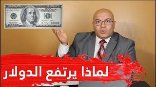مصطفى شاهين | الحلقة 17 | لماذا يرتفع سعر الدولار