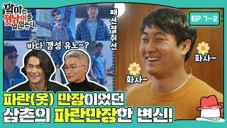 [sub] 😈 파란 세상에 갇힌 스머프 삼촌의 💙파란만장💙한 변신~ #악마는정남이를입는다 ep.7-2
