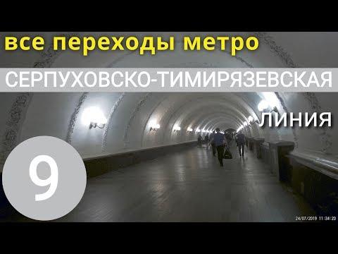Серпуховско-Тимирязевская линия метро. Все переходы // 4 августа 2019