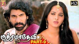 Rudhramadevi Tamil Movie   Part 9   Anushka challenges Rana Daggubatti   Allu Arjun   Ilayaraja