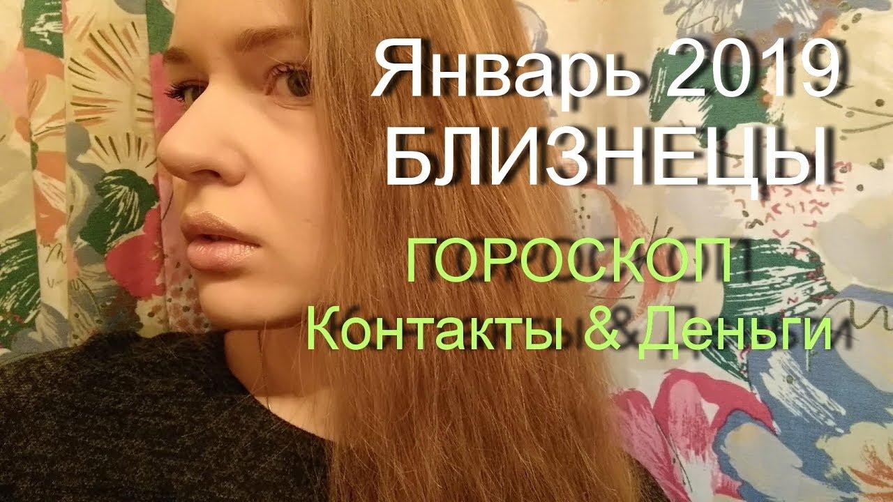 Гороскоп Январь 2019 БЛИЗНЕЦЫ/Контакты и Деньги