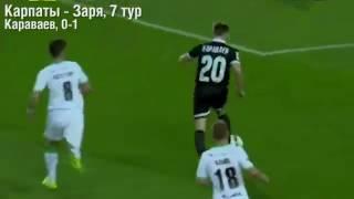 Заря Луганск. Все голы, сезон 2015/2016, часть 1 / Zorya Luhansk all Goals 2015/2016