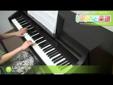 Lie-Lie-Lie / DJ OZMA / ピアノ(ソロ) / 初級