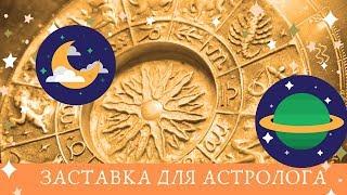 Заставка для ютуб - пример интро для астролога