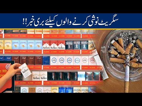 Govt Issued New Warning For Smoking Cigarettes