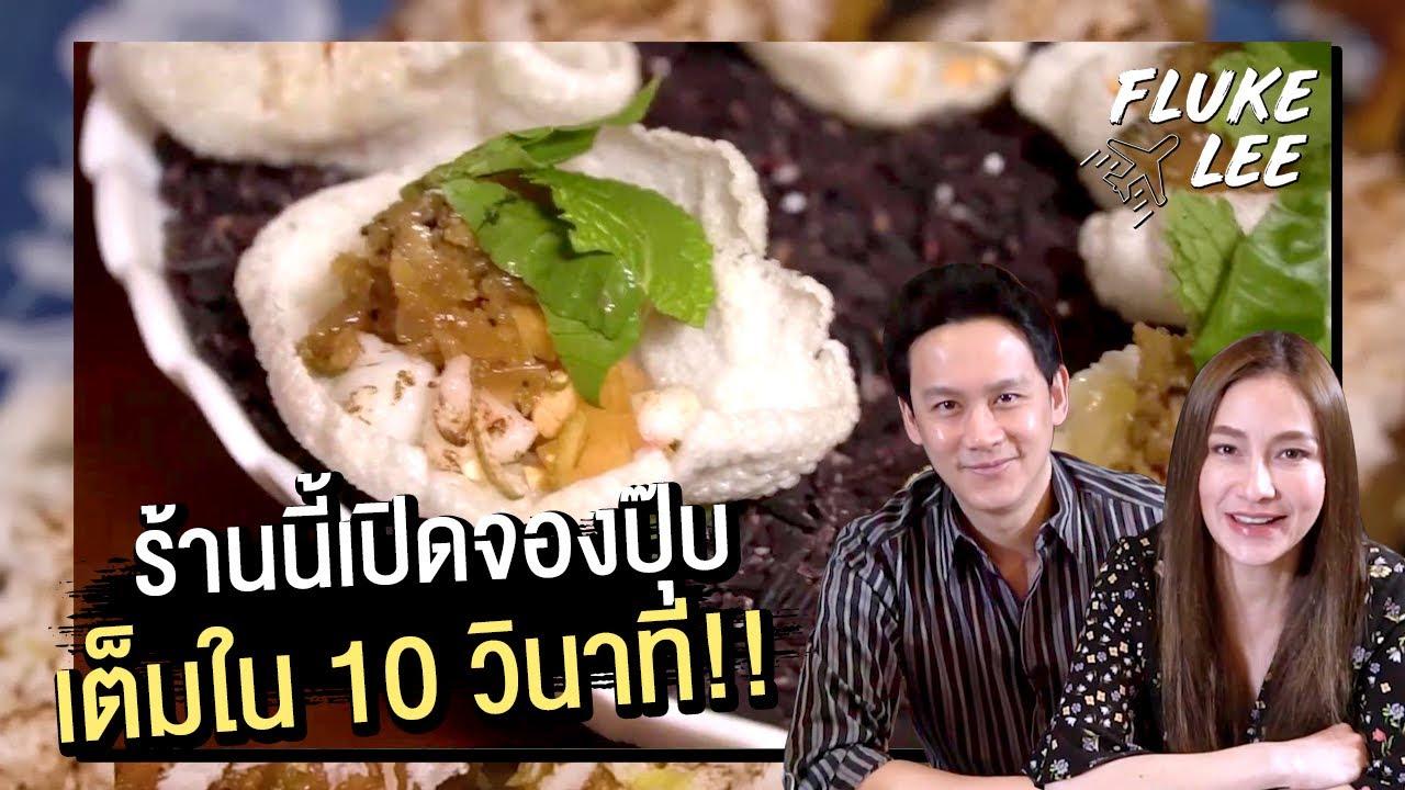 "FlukeLee Journey | ""ราก"" ร้านอาหารไทยที่ใครอยากกินต้องมือไวที่สุด จองผ่านLineเท่านั้น ช้าอ"