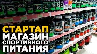 видео спортивное питание спб интернет магазин
