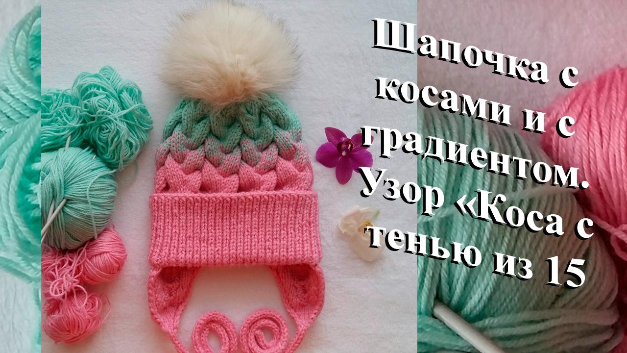 шапка с косами и с градиентом узором коса с тенью из 15 петель