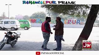   BahawalPur Prank   By Nadir Ali In   P4 Pakao   2019