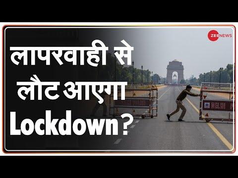Coronavirus पर अब काबू कैसे पाया जाए | Covid update | Lockdown News | Latest Hindi News | PM Modi