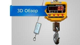 Крановые весы Jadever JC (средний класс точности (III), предел взвешивания 10 тонн)(Крановые электронные весы Jadever JC применяются для статического взвешивания грузов при различного вида погр..., 2015-01-19T14:23:29.000Z)