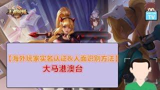 【王者荣耀】海外玩家实名认证 u0026 人面识别方法 (大马港澳台)