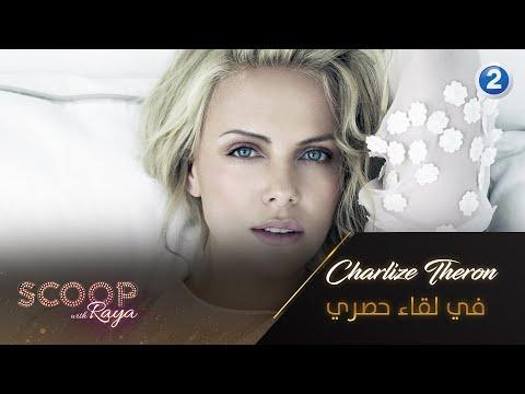 Charlize Theron تتحدث لريّا عن زيارتها للمغرب